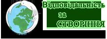 Бюро УГКЦ з питань Екології